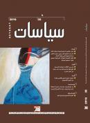 2016-05-02 13_14_08-SEYASAT 35_Arabic.pdf